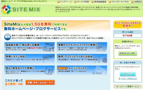 http://sitemix.jp/