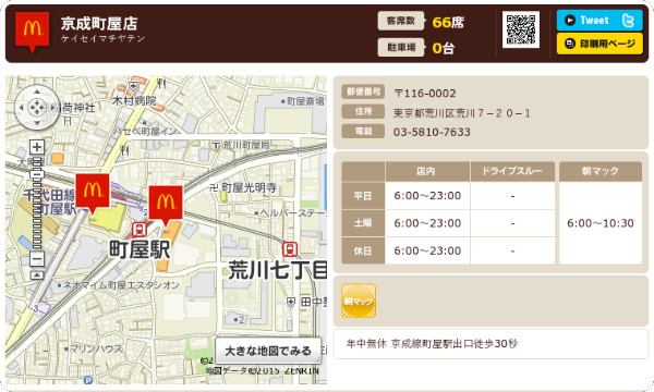 http://www.mcdonalds.co.jp/shop/map/map.php?strcode=13575