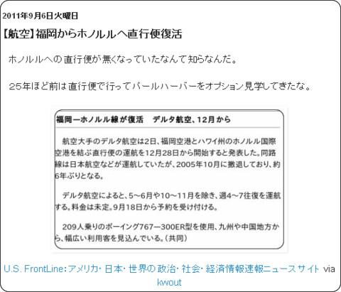 http://fukuokanokaze.blogspot.com/2011/09/blog-post_3.html