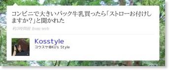 http://twitter.com/Kosstyle/statuses/935852035