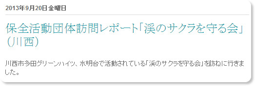 http://hitosato.blogspot.jp/2013/09/blog-post_2640.html