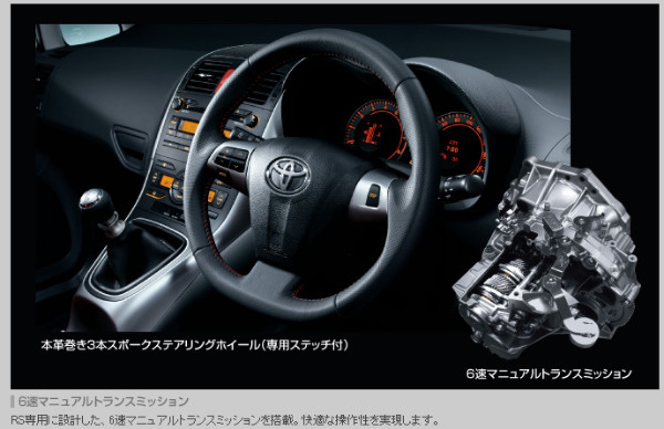 http://toyota.jp/auris/concept/grade/rs/index.html