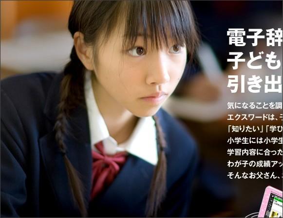 http://casio.jp/exword/2013/spring_n3800/