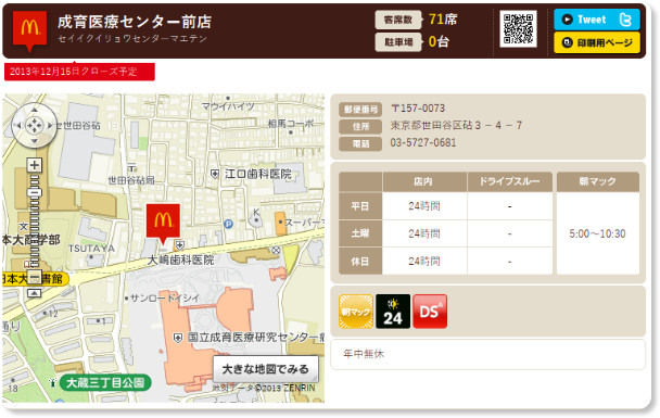 http://www.mcdonalds.co.jp/shop/map/map.php?strcode=13729
