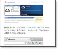 http://webmemo.biz/chrome-plugin/ato-ichinen