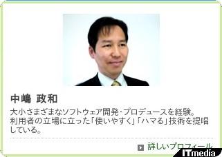 http://blogs.itmedia.co.jp/nakashima/2012/01/post-c26f.html