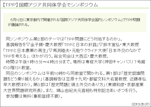 http://www.jacom.or.jp/news/2013/05/news130507-20711.php