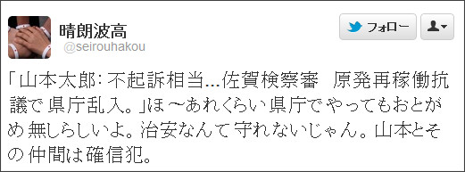 https://twitter.com/#!/seirouhakou/status/181906406218280960