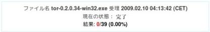 http://www.virustotal.com/jp/analisis/390e23b4a525c860cbed45ea8d7fad9b