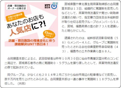 http://www.nikkansports.com/general/news/1631156.html