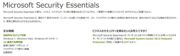 http://windows.microsoft.com/ja-jp/windows/security-essentials-download