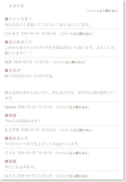 http://ameblo.jp/kawada-ako/entry-10022347359.html