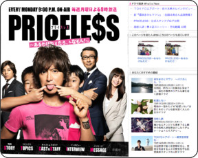 http://www.fujitv.co.jp/PRICELESS/index.html