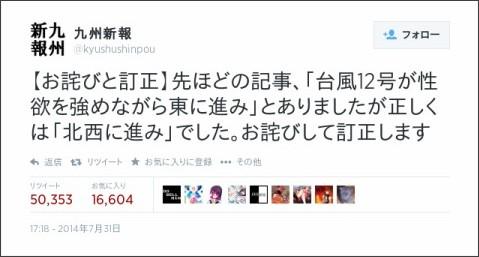 https://twitter.com/kyushushinpou/status/495000457706627072