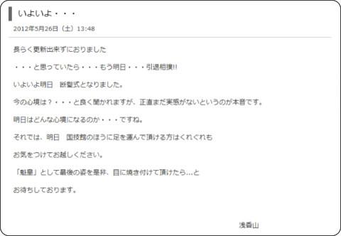 http://www.kaiou-asakayama.com/info/index.html