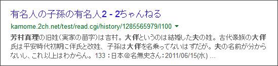 https://www.google.co.jp/#q=%E8%8A%B3%E6%9D%91%E7%9C%9F%E7%90%86%E3%80%80%E5%A4%AB%E3%80%80%E5%A4%A7%E4%BC%B4