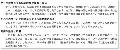 http://lab.klab.org/wiki/Makuosan