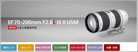 http://cweb.canon.jp/ef/lineup/tele-zoom/ef70-200-f28l-is-ii/index.html
