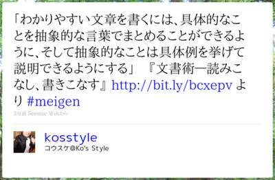http://twitter.com/Kosstyle/status/26716586994