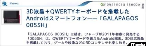 http://plusd.itmedia.co.jp/mobile/articles/1011/04/news036.html