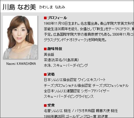 http://www.watanabe-group.com/cc/members/ka_gyo/kawashima_naomi.html