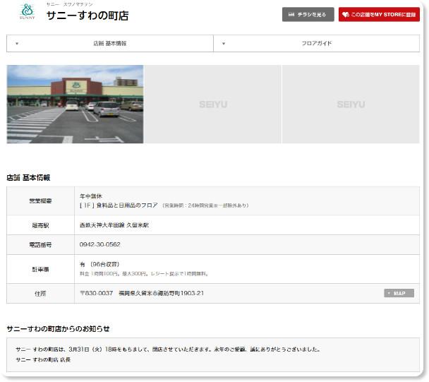 http://www.seiyu.co.jp/shop/%E3%82%B5%E3%83%8B%E3%83%BC%E3%81%99%E3%82%8F%E3%81%AE%E7%94%BA%E5%BA%97