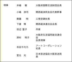 http://www.unicef-osaka.jp/katudou/tsushin27.html