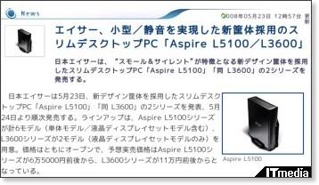 http://plusd.itmedia.co.jp/pcuser/articles/0805/23/news066.html