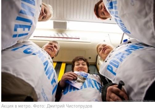 http://www.baltinfo.ru/2011/05/19/3000-pensionerov-v-moskovskoi-podzemke-prizyvali-molodezh-rozhat-206018