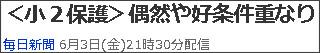 http://headlines.yahoo.co.jp/hl?a=20160603-00000111-mai-soci