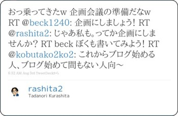 http://twitter.com/rashita2/status/20221822931