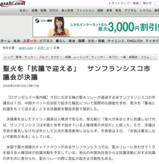 http://www.asahi.com/sports/update/0403/TKY200804030335.html