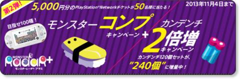http://site.petamap.jp/mr/campaign/complete2/