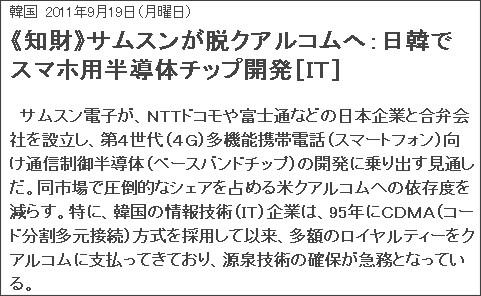 http://news.nna.jp/free/news/20110919krw002A.html