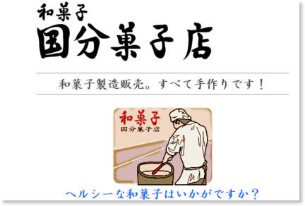 http://www.do-fukushima.or.jp/ohtama/adatarahiroba/kokubun-kasi/kokubun.htm