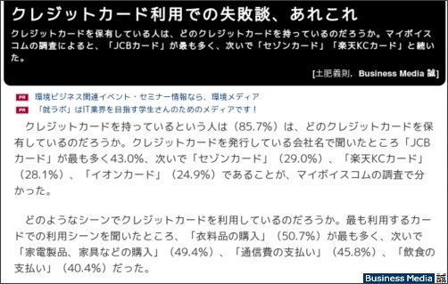http://bizmakoto.jp/makoto/articles/0911/02/news078.html