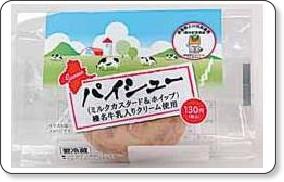 nif bor rou sha 【食べ物】ローソンの「パイシューミルクカスタード&ホイップ 」がヤバイ美味さです!!