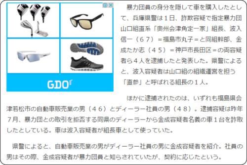 http://www.sankei.com/west/news/160601/wst1606010102-n1.html