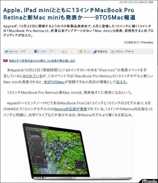 http://www.itmedia.co.jp/news/articles/1210/16/news022.html