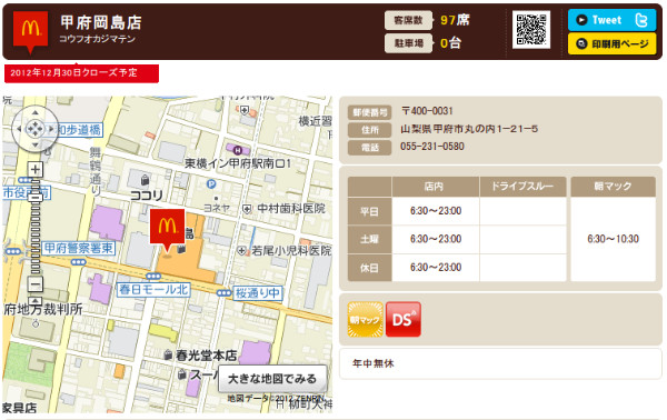 http://www.mcdonalds.co.jp/shop/map/map.php?strcode=19001