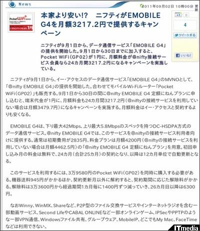 http://plusd.itmedia.co.jp/pcuser/articles/1109/02/news030.html