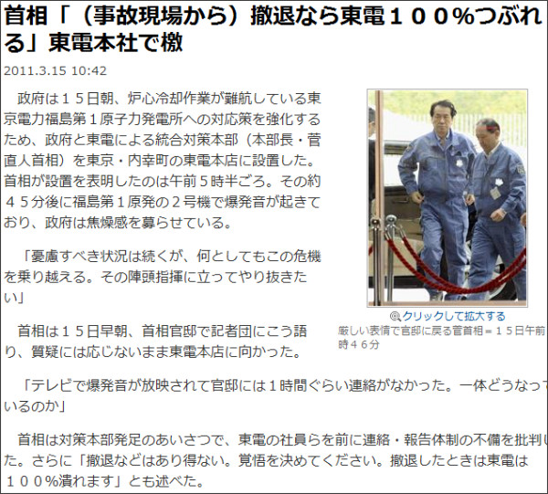 http://sankei.jp.msn.com/politics/news/110315/plc11031510440020-n1.htm