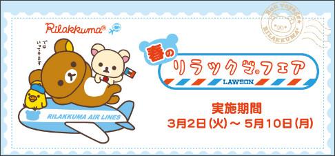 http://www.lawson.co.jp/campaign/rilakkuma/index.html