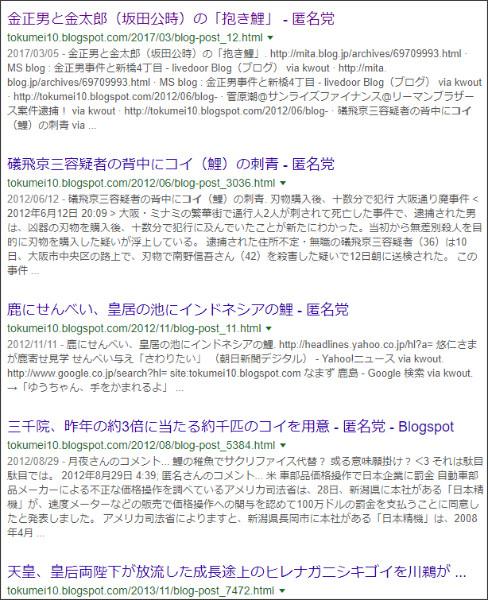 https://www.google.co.jp/search?ei=iljXWvKyEsiqjQPR6qqwCw&q=site%3A%2F%2Ftokumei10.blogspot.com+%E9%AF%89&oq=site%3A%2F%2Ftokumei10.blogspot.com+%E9%AF%89&gs_l=psy-ab.3...2905.3689.0.4877.4.4.0.0.0.0.148.493.0j4.4.0....0...1c.1j4.64.psy-ab..0.3.378...0i4k1.0.ck5xk6hhzjM