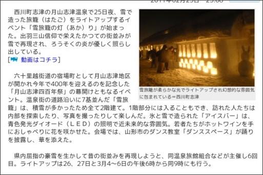 http://yamagata-np.jp/news/201102/25/kj_2011022500440.php