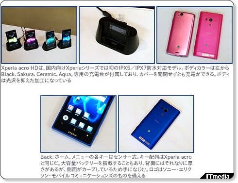 http://plusd.itmedia.co.jp/mobile/articles/1201/10/news055.html