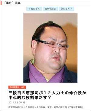 http://sankei.jp.msn.com/affairs/photos/110203/crm11020309380005-p1.htm