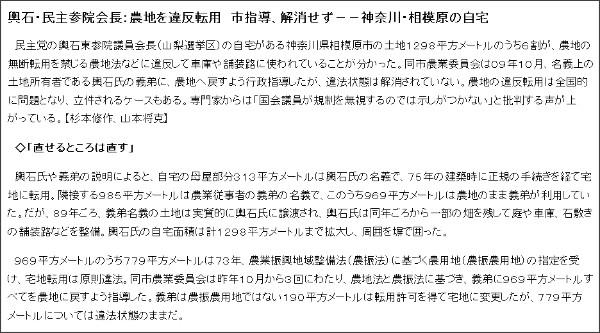 http://mainichi.jp/select/jiken/news/20100312ddm041040134000c.html