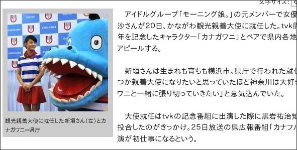 http://news.kanaloco.jp/localnews/article/1211200037/