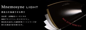http://www.mnemosyne-japan.com/product/light/light/index.html
